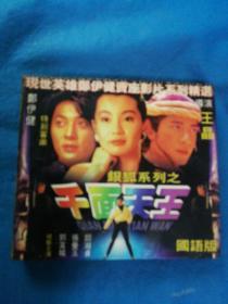 cd光盘 千面大王 2