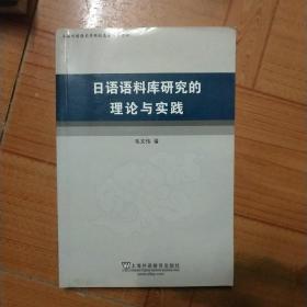 日语语料库研究的理论与实践(无笔记无划线,一版一印,仅印2100册)