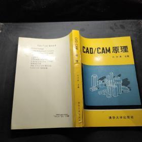 CAD/CAM 原理