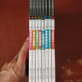 《作文宝典》6年级 8册合售 新课标小学生分级作文 顶级名师评点版 私藏 品佳 书品如图