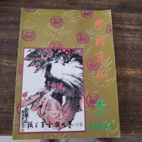 中国京剧1993年第5期