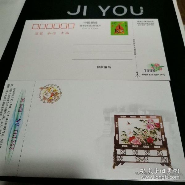 1998年贺年邮资明信片(全套12枚)全新未使用