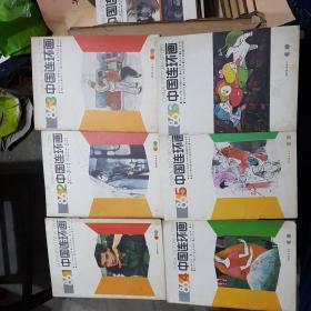 中国连环画  1986年1_12期。1987年1_12期