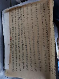 零陵税务文献     1955年8月5日反省书3页   有折痕有虫蛀孔洞   同一来源有装订孔