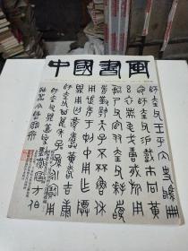 中国书画2018.02(在219号)
