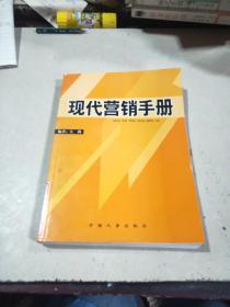现代营销手册,