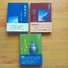 岳麓漫步  三、四、五  日文原版  共3本合售   32开【内页干净】