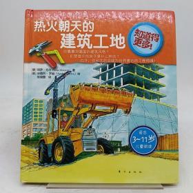 知道得更多:热火朝天的建筑工地(适合3~11岁儿童读物)