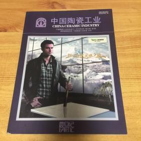 中国陶瓷工业 2016.2