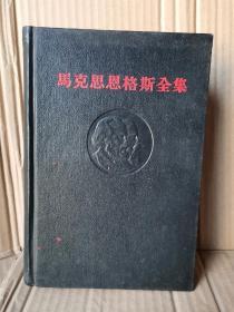 马克思恩格斯全集(黑脊黑面)第十四卷