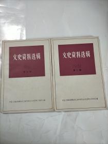 文史资料选编  1981年第2-3辑