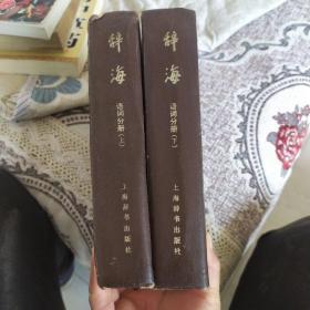 辞海 语词分册(上下)