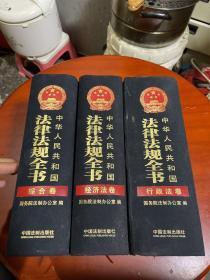 中华人民共和国法律法规全书(三卷本)(上、中、下)行政法卷,经济法卷,综合卷