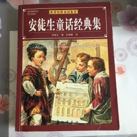 世界传世童话集萃 安徒生童话经典集