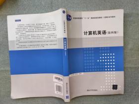"""普通高等教育""""十一五""""国家级规划教材·计算机系列教材:计算机英语(第4版)有水印"""