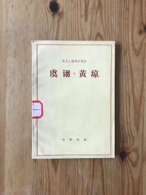 虞诩·黄琼