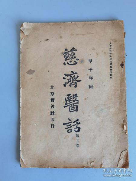 慈济医话(甲子年辑)第二卷