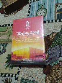 第29届北京奥林匹克运动会开闭幕式(3DVD)