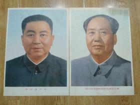 毛泽东主席 华国锋主席标准像