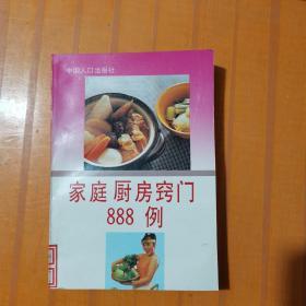 家庭厨房窍门888例 馆藏