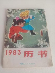1983年历书
