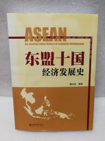 东盟十国经济发展史