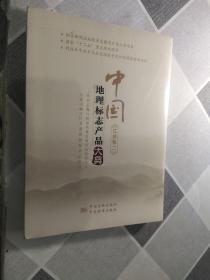 中国地理标志产品大典:二:江苏卷
