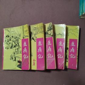 鹿鼎记 全5册,1985一版十印