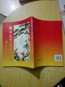 魏传统书法精品选