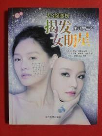 揭发女明星:美容大王2(正版现货)
