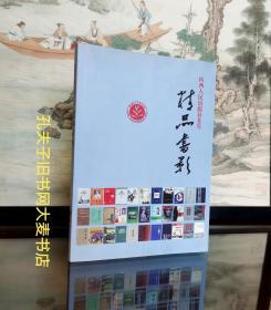 山西人民出版社60年精品书影(收录1951年~2011年山西人民出版社精品书影)