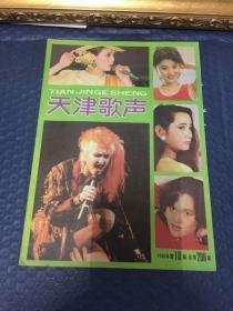 天津歌声——1990年第10期,总第298期
