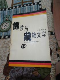 佛教与藏族文学