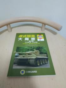 虎式坦克大揭秘