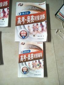 高考·奥赛对接训练:高中物理1(第2版)+高考奥赛对接辅导第6版(32开)2本合售