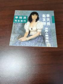 学院派写生技巧:李天祥 赵友萍油画人像写生