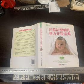 区慕洁婴幼儿智力开发宝典【精装本】