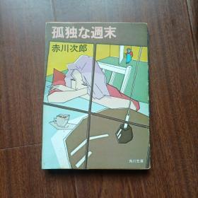 孤独な周末(日文原版)