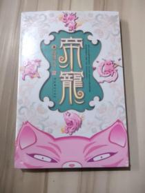 帝宠3·猪仪天下