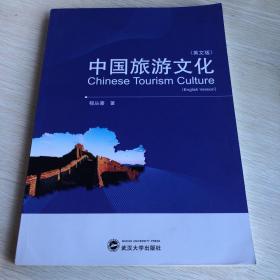 中国旅游文化(英文版)