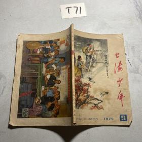 上海少年 1976.9