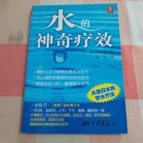 水的神奇疗效 风靡日本的饮水疗法【内页干净】