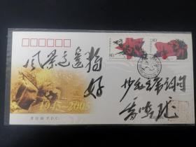 抗日战争胜利六十周年纪念封,雷鸣球将军签名封,有题词