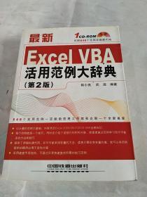 最新Excel VBA活用范例大辞典(第2版)