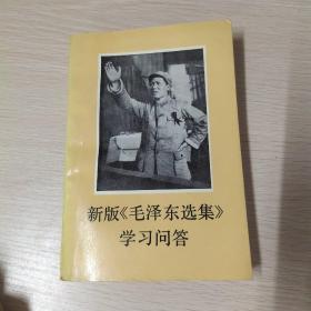 新版《毛泽东选集》学习问答