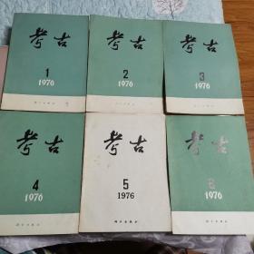 考古  1976年1——6期 双月刊(全)赠1977年第1期