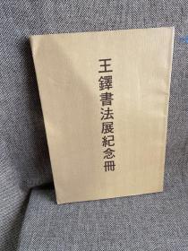 王铎书法展纪念册