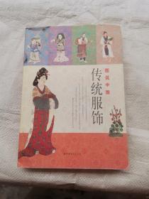 图说中国传统服饰