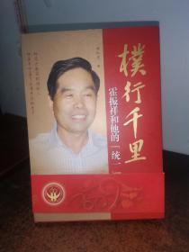 """朴行千里:霍振祥和他的""""统一""""神话【霍振祥签名本】"""