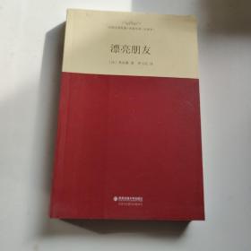 外国文学经典·名家名译(全译本) 漂亮朋友